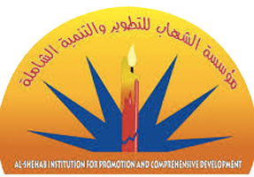 logo_shehab_institution.png